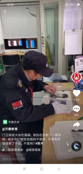 """重庆一""""断指保安""""作画感动无数人,超过10万抖音网友点赞:有梦想谁都了不起"""
