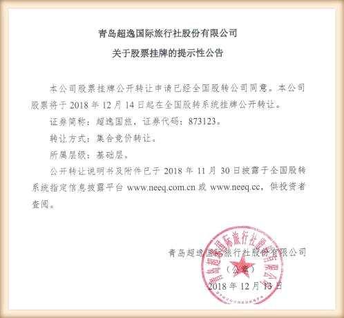 山东新三板旅行社服务第一股 青岛超逸国旅今挂牌