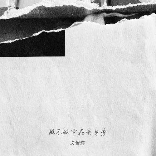 SEVENTEEN成员文俊辉单曲甜蜜表白:《能不能坐在我身旁》?