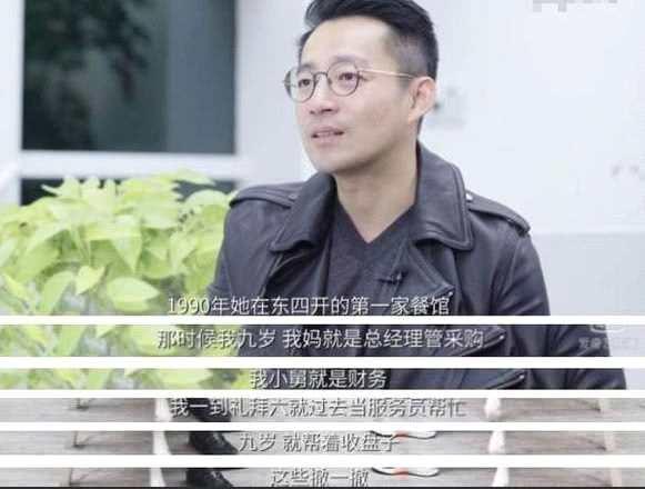 汪小菲否认是富二代 汪小菲回忆童年9岁就在餐馆打工接盘子