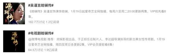 爱奇艺开年推出精品大剧《皓镧传》聚焦战国题材、注重文化表达