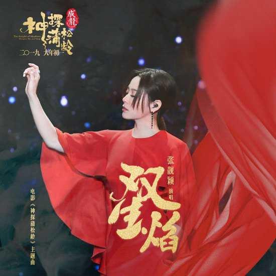 《神探蒲松龄》全国欢乐热映 张靓颖《双生焰》主题曲MV唯美上线