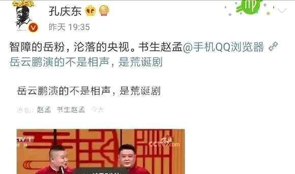 北大教授批评岳云鹏:智障的岳粉,沦落的央视?网友们怒了