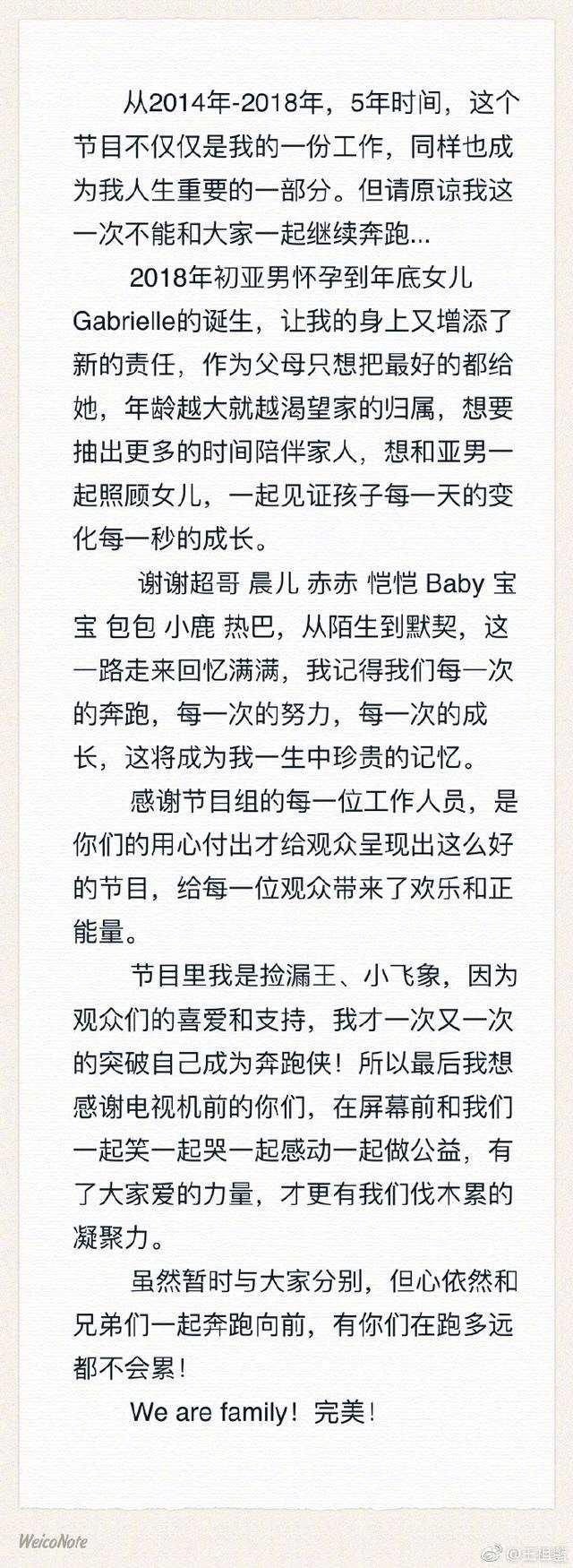 王祖蓝鹿晗回应退出跑男说了什么 王祖蓝鹿晗退出原因你知道吗