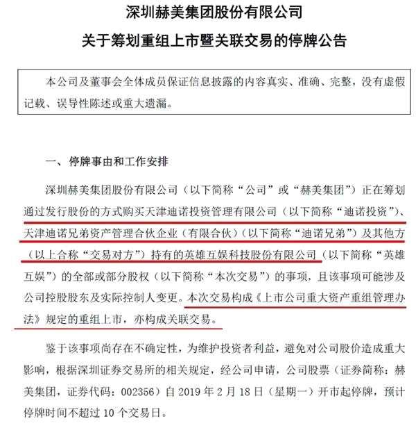 """赫美集团收购英雄互娱股权 延安最大民营企业将""""借壳上市"""""""