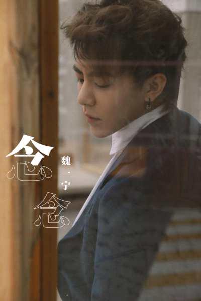 魏一宁全新单曲《念念》正式上线 歌词触动人心引共鸣