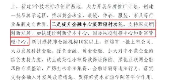 深圳金管局:积极配合推动创业板注册制改革