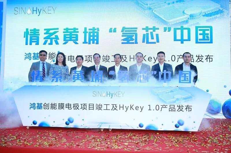 鸿基创能膜电极产业化项目竣工 发布Hykey1.0产品