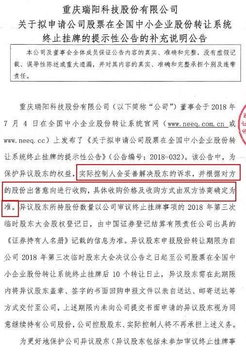 """摘牌后就""""失踪""""!投资者称瑞阳科技至今未回购 拟IPO公司也不靠谱?"""