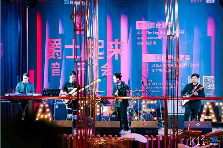 """腾讯音乐人携手广州K11推出""""爵士起来""""音乐会"""