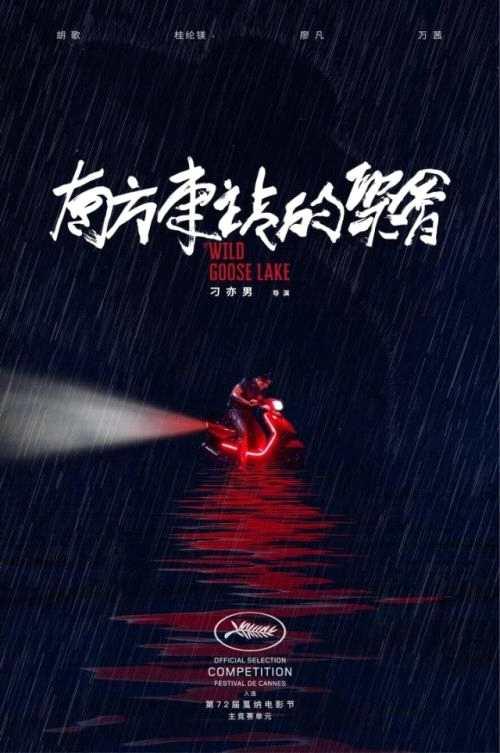 胡歌廖凡主演的《南方车站的聚会》入围第72届戛纳电影节