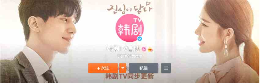 韩剧tv停止更新是真的吗?韩剧tv为什么停止更新公告全文曝光原因