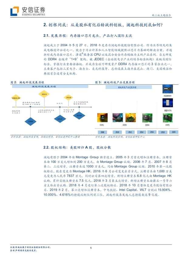 乐百家手机版页面 5