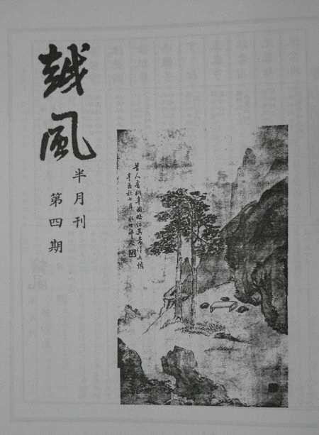 夏禹的神话:余姚、上虞等地名的由来