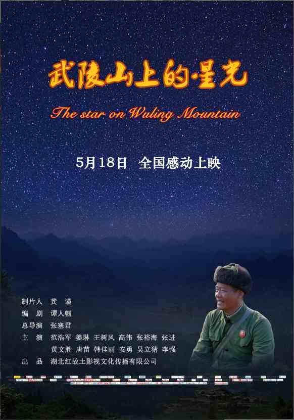 5月18日上映影片《武陵山上的星光》深圳点映