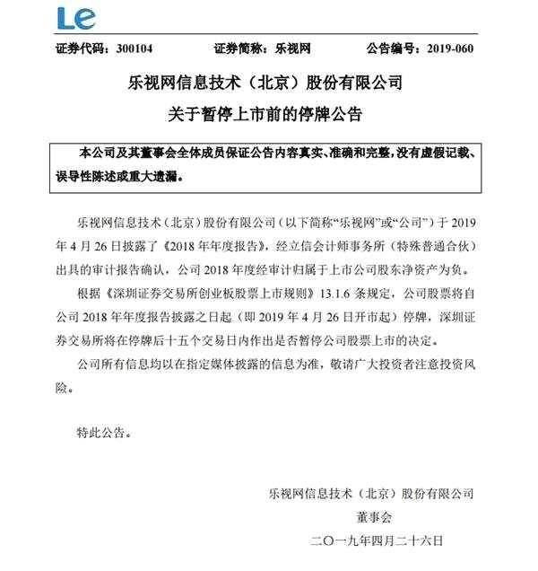 乐视网今日起停牌 深交所15个工作日内决定是否暂停其上市