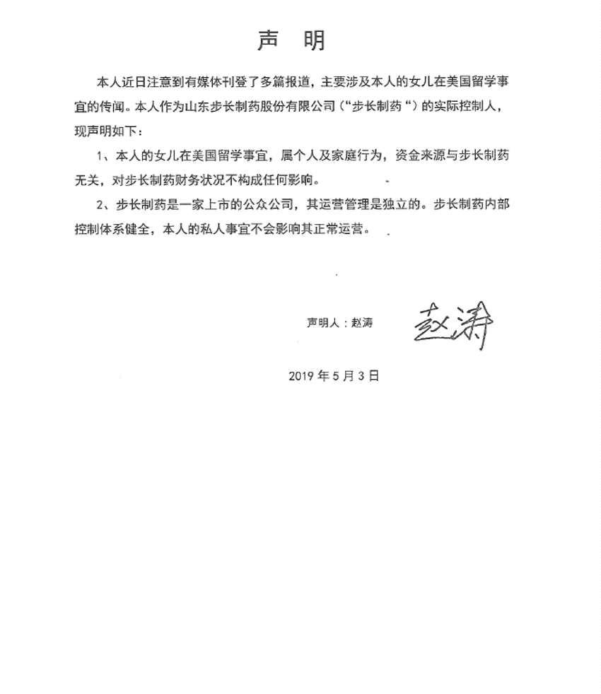 步長制藥董事長趙濤:女兒留學資金與步長制藥無關