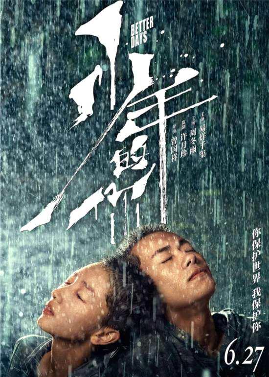 《少年的你》定档6月27日 周冬雨寸头造型首曝光