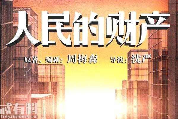 人民的名义2什么时候播在哪看,人民的名义2剧情讲述了什么