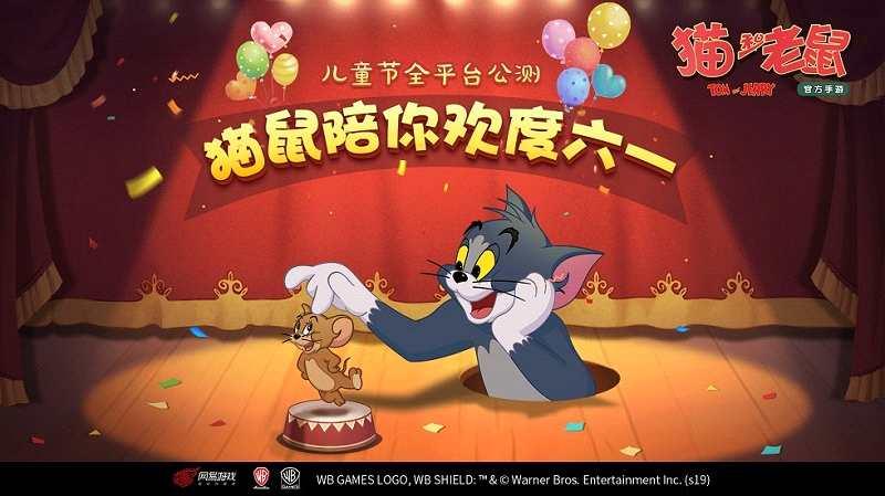 汤姆杰瑞喊你一起过儿童节啦!《猫和老鼠》手游即将公测