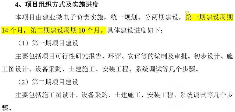 """建业化工:业绩靠补偿,毛利率?#20572;?#21215;投项目建设周期或现""""乌龙"""""""