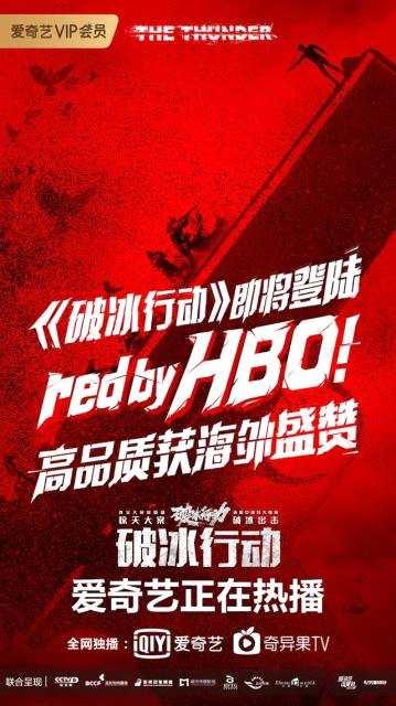 黄景瑜新剧《破冰行动》即将上线海外 一起见证中国力量
