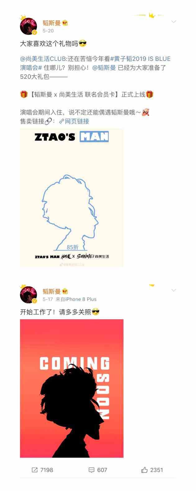 """蘭歐酒店牽手韜斯曼 """"酒店+文創IP""""再添行業新作"""