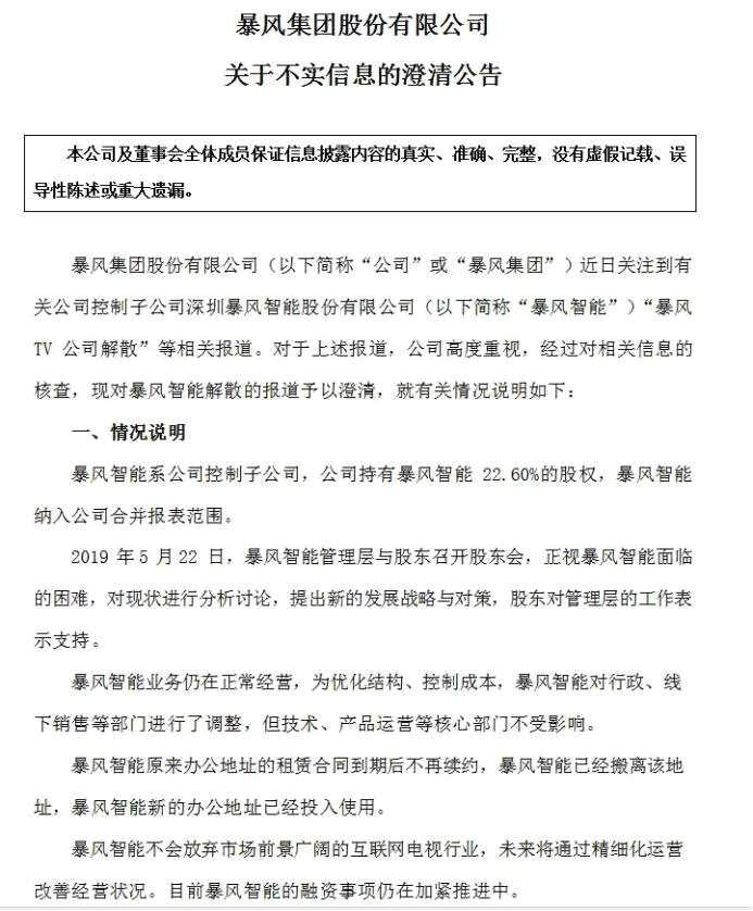 暴風集團辟謠:暴風TV公司未解散 只是架構調整