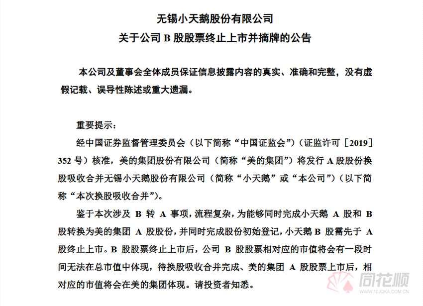 小天鹅A:公司B股股票自5月27日起终止上市并摘牌