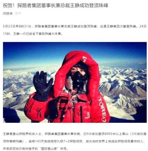 探路者女董事长4次登珠峰超王石 股民急了:干点正事