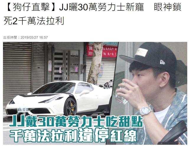 林俊杰开超跑聚会被拍违规停车 经纪人出面道歉