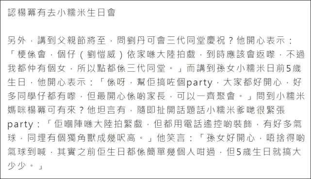 刘恺威杨幂合体为小糯米办生日会?刘恺威杨幂为什么离婚