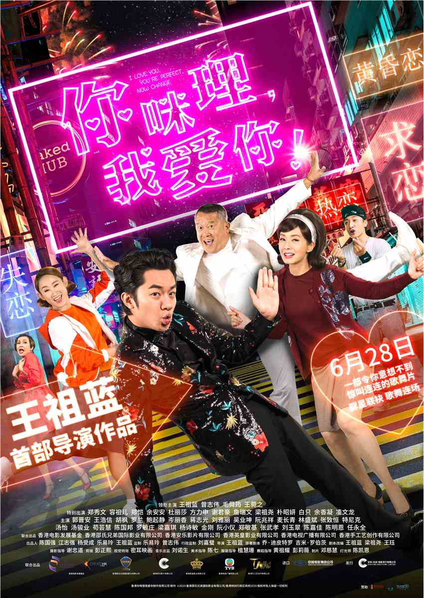 《你咪理,我爱你!》定档6月28日,王祖蓝首导歌舞片为爱而来
