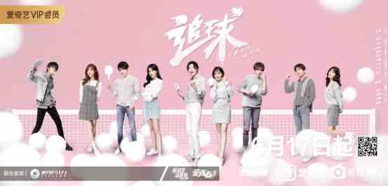爱奇艺自制剧《追球》6月17日正式上线 VIP会员抢先看全集