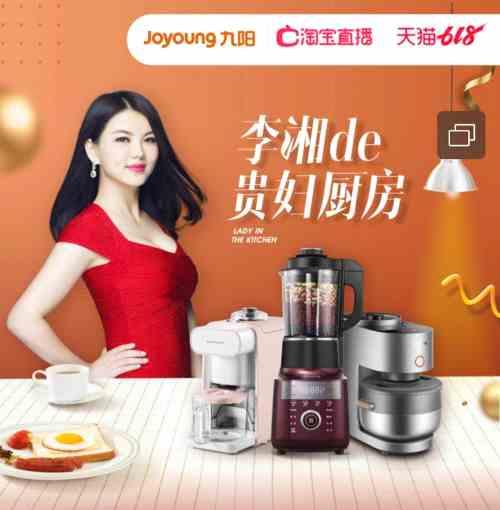 明星直播电商 九阳携李湘开创大促营销新玩法