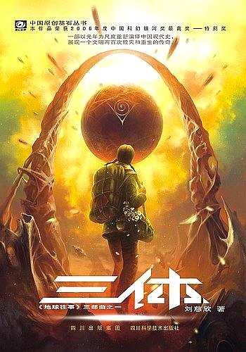 刘慈欣小说《三体》