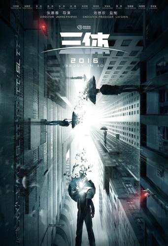 电影《三体》预告海报。