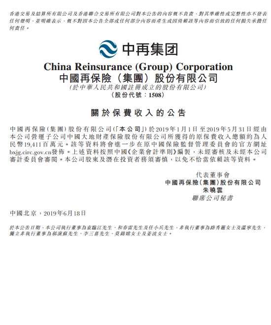 中国再保险:大地财险前5?#30053;?#20445;费收入194.11亿元