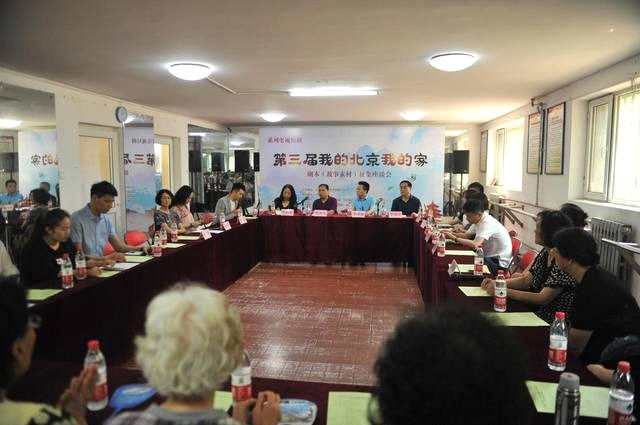 """第三届""""我的北京我的家""""系列电视剧在京召开剧本征集座谈会"""