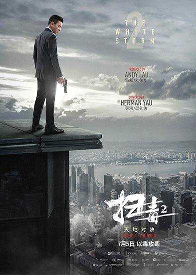 《掃毒2》發布人物關系海報 展露角色內心世界