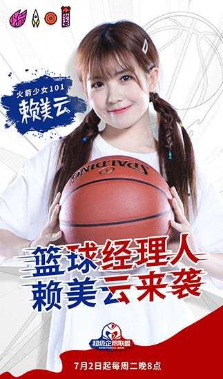 火箭少女101赖美云Sunnee化身篮球经理人 - bt福利天堂