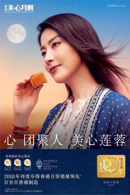 王嘉尔正式加入香港美心月饼,与陈慧琳、张智霖共同为香港