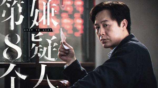 张颂文《第八个嫌疑人》电影杀青 戏里戏外诠释敬业态度