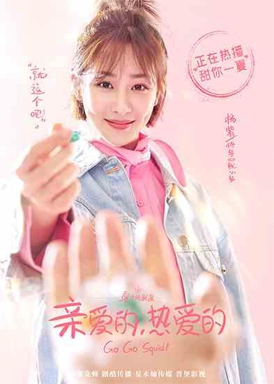 《亲爱的,热爱的》曝新海报 杨紫李现还原角色