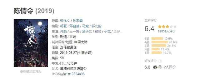 """陈情令:魏无羡成""""夷陵老祖"""",""""师姐"""