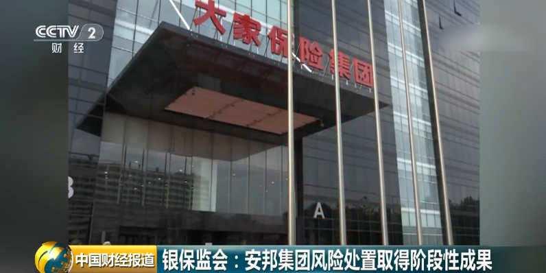 銀保監會:安邦集團風險處置取得階段性成果
