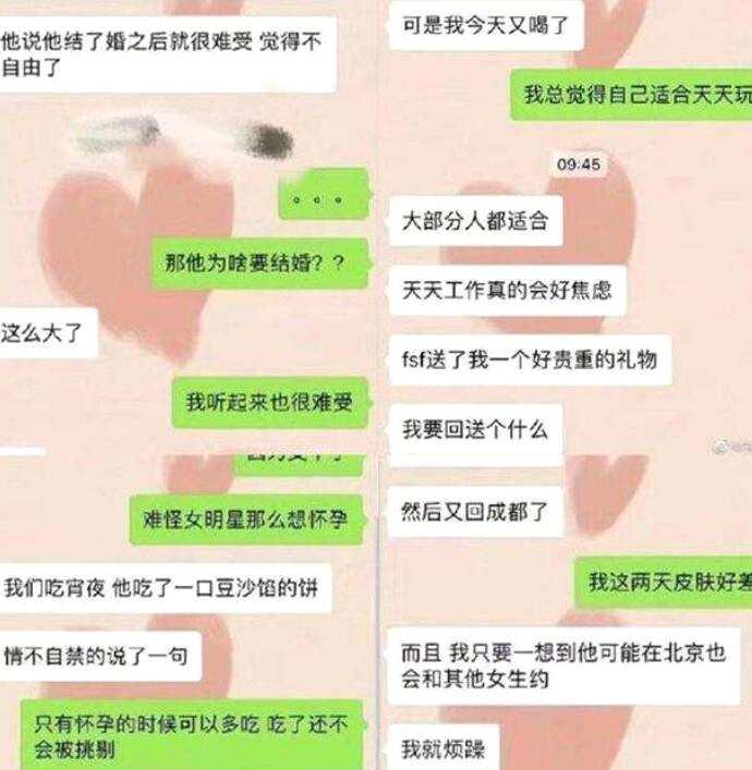 冯绍峰方否认离婚说了什么?冯绍峰一张聊天记录被出轨实锤太惨了