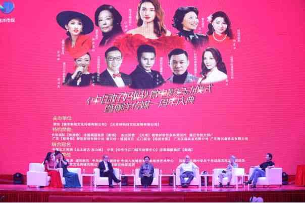 着名女中音歌唱家张丽燕出席《中国好妈妈》微电影启动仪式
