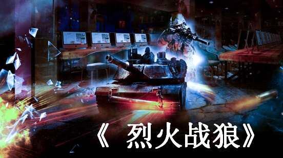 少儿军旅大电影《烈火战狼》于横店火热筹备中.....