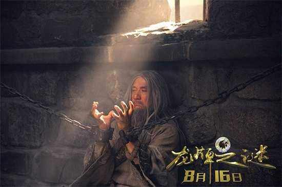 """《龙牌之谜》发布""""飞龙在天""""版终极预告 - bt福利天堂"""